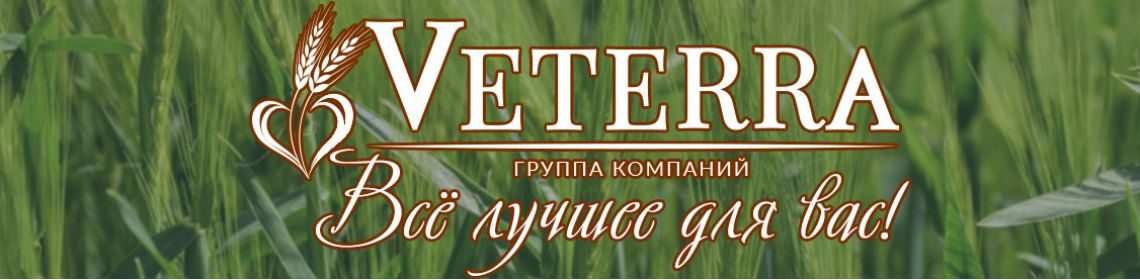 Ветерра